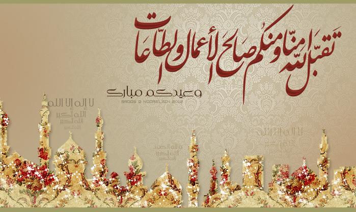 Logo Kata-kata Selamat Idul Fitri Bahasa Arab